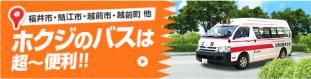 ホクジのバスは超〜便利!!