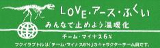 LOVE・アース・ふくい